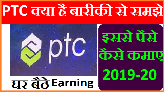 ptc site se online earning in 2020