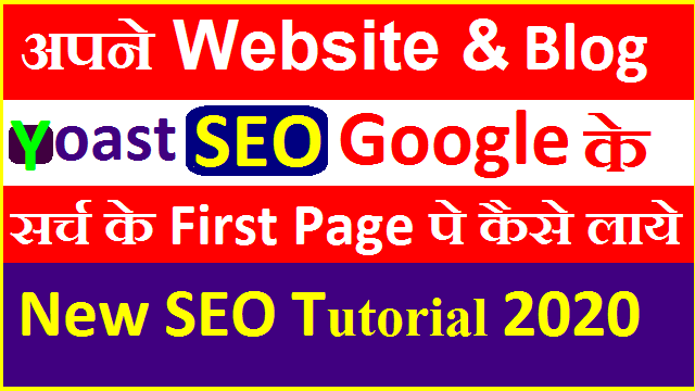 how to make SEO friendly website in WordPress in Hindi 2020