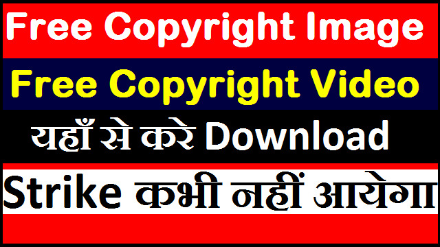 top site copyright-free images or video download free 2020