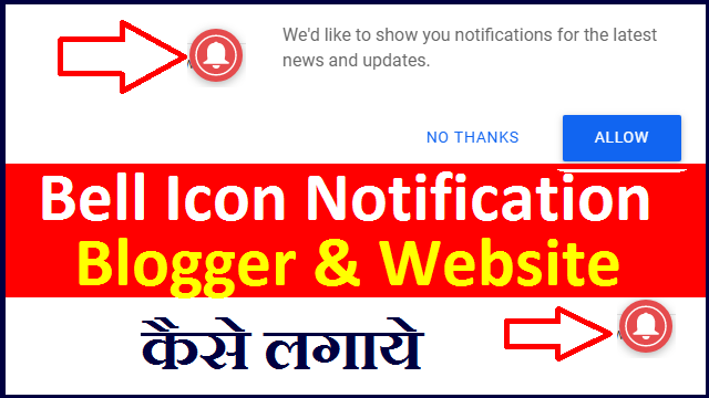 Home how to add push notification & Bell Icon in WordPress website in Hindi 2020
