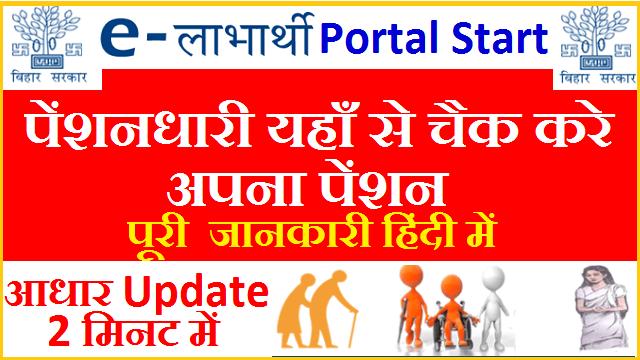 Elabharthi online portal Bihar