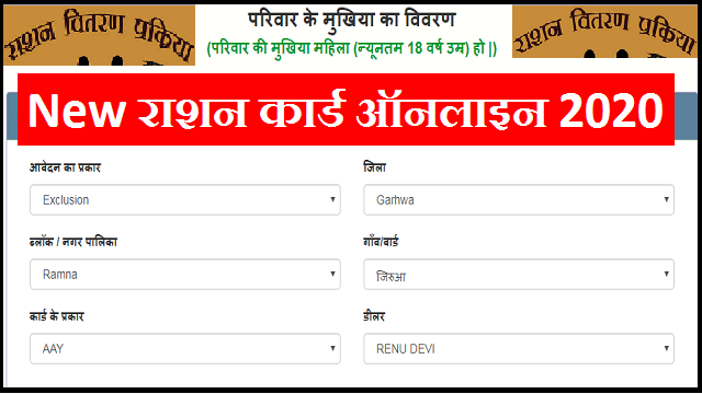 ration card online apply 2020