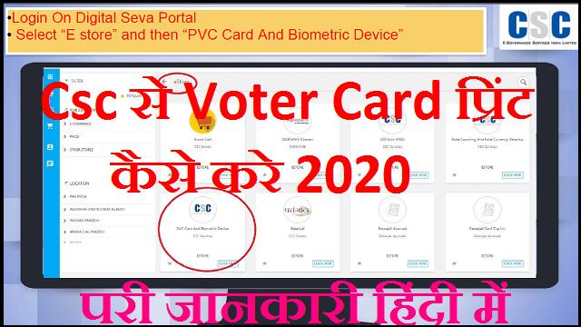 CSC se voter card Kaise print kare 2020