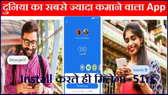 Google pay app se paise kaise kamaye in hindi